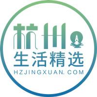 杭州生活精选