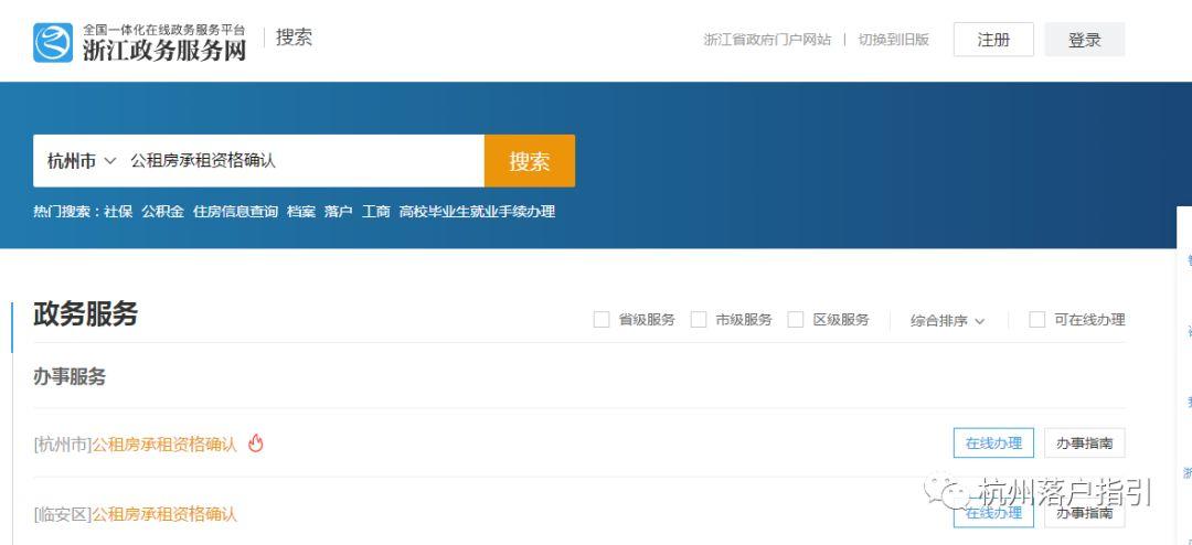 在杭州,还有这些住房|租房补贴可以领!非杭籍也有份!图3