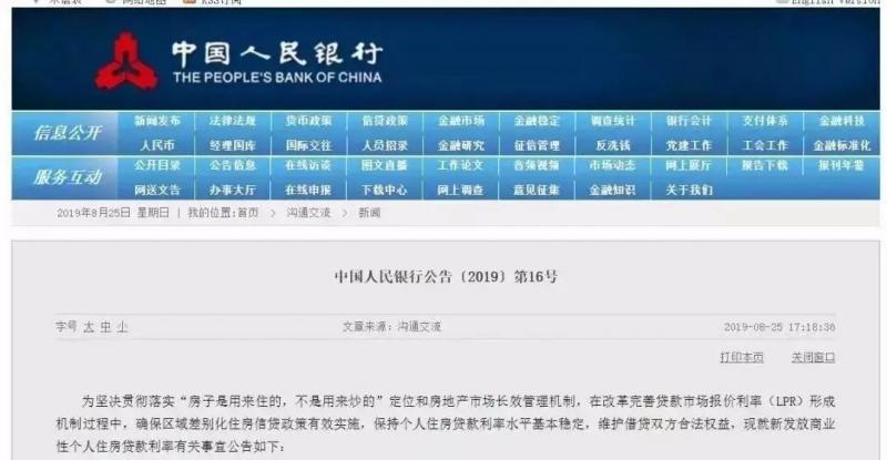 【买房注意】2019杭州最新购房政策汇总!图1