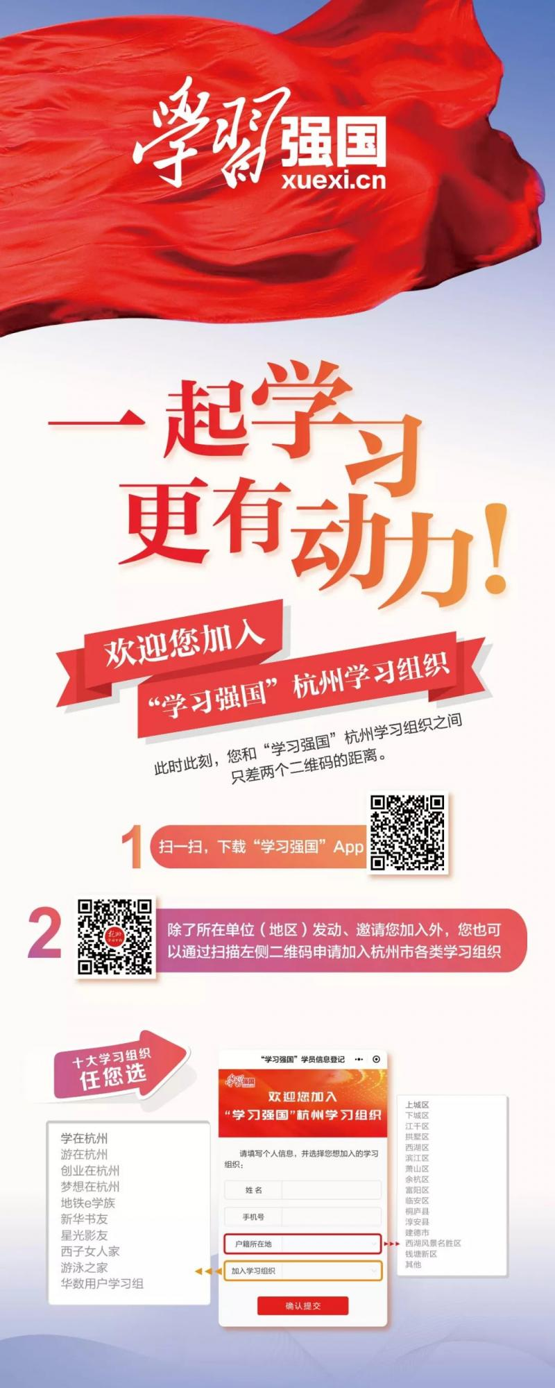"""现在加入""""学习强国""""杭州学习组织,超多福利等你来领!"""