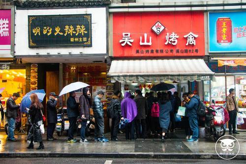 杭州人的口味,吴山烤禽