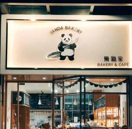杭州唯一一家熔岩炉石窖烤面包:熊猫家·BAKERY&CAFE图1