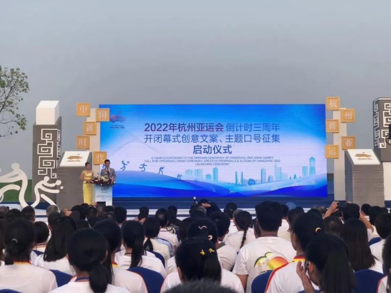 杭州亚运会倒计时三周年活动在良渚古城遗址公园举行!图1