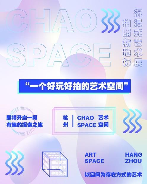 杭州ChaoSpace艺术空间上新,开启拍照新姿势