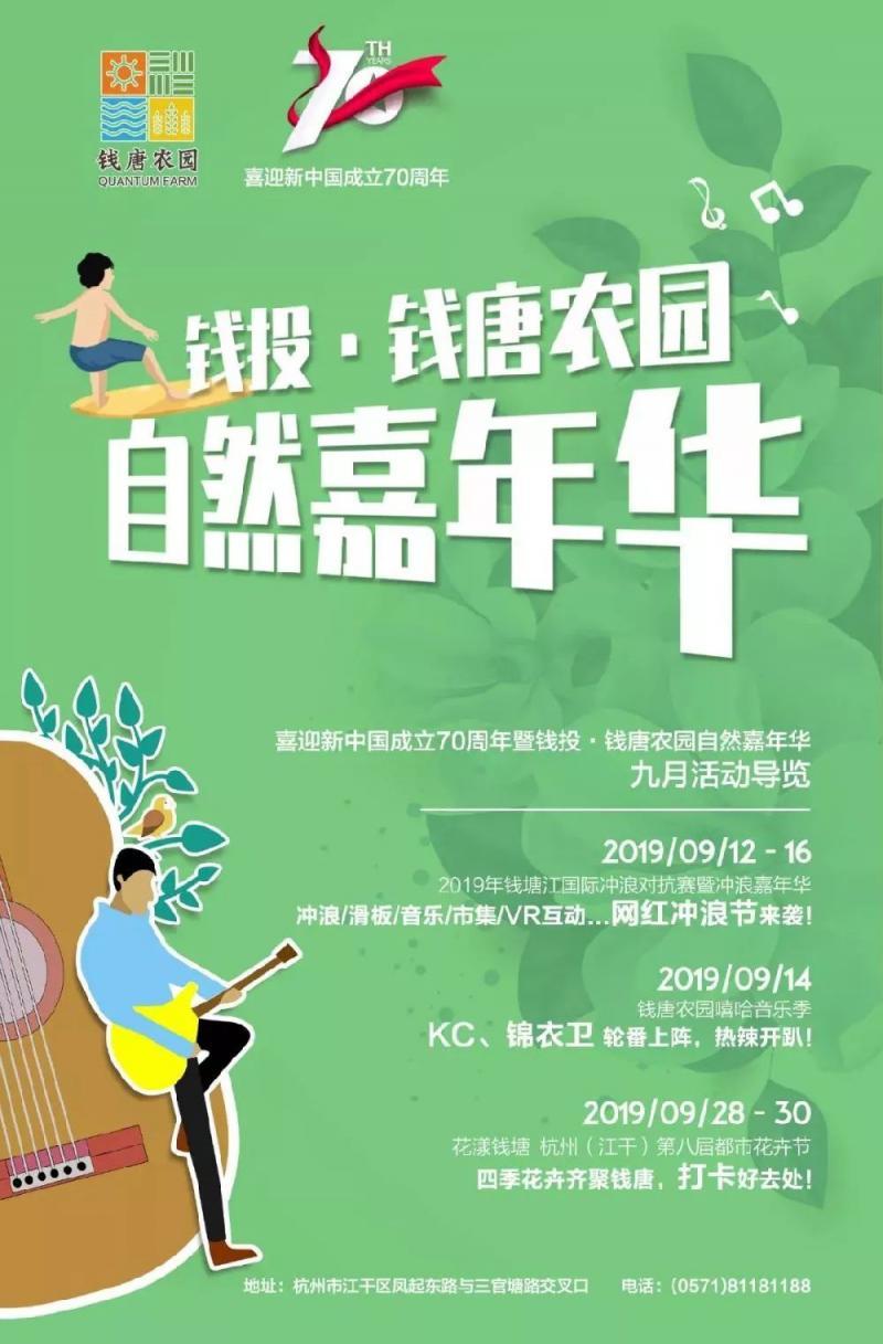 9月杭州活动大全,观潮赏月、淘宝造物节...还能现场见明星!