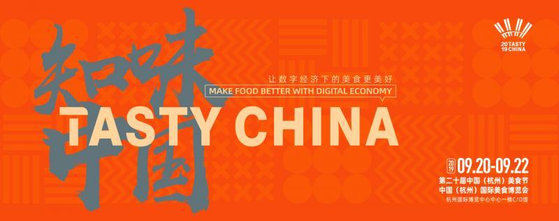【知味中国】2019杭州国际美食博览会(活动时间+地点+内容)