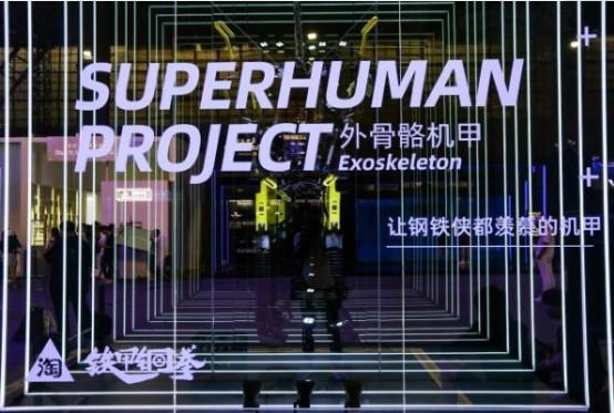 科幻神器外骨骼机甲亮相杭州淘宝造物节,穿上就是大力士