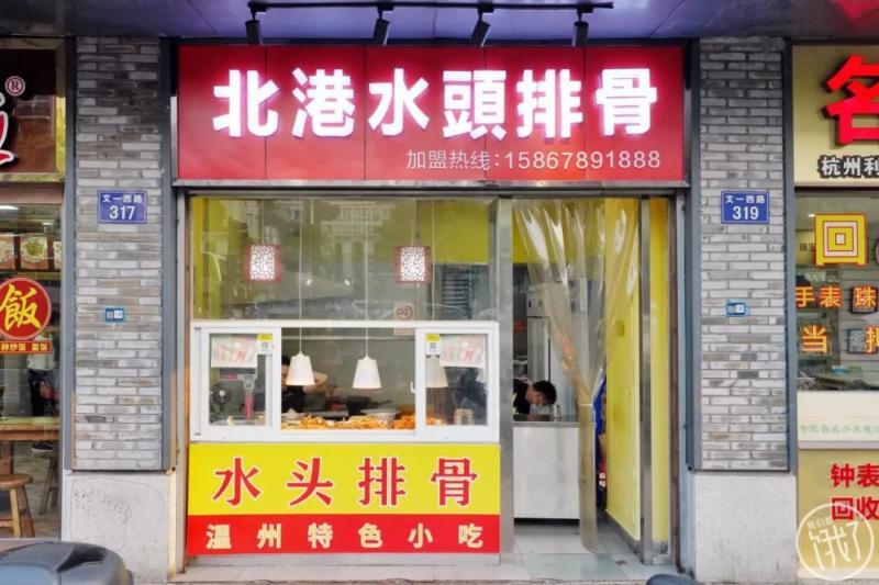 杭州这家温州水头排骨小吃店日销400斤图1