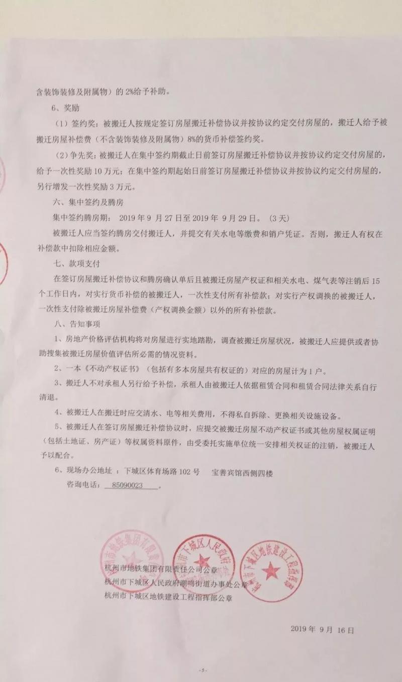 杭州树园31幢拆迁补偿方案正式出炉!真赔了5倍?