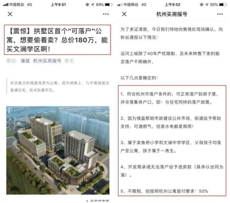 在杭州买酒店式公寓能落户读名校?监管部门已介入调查图1