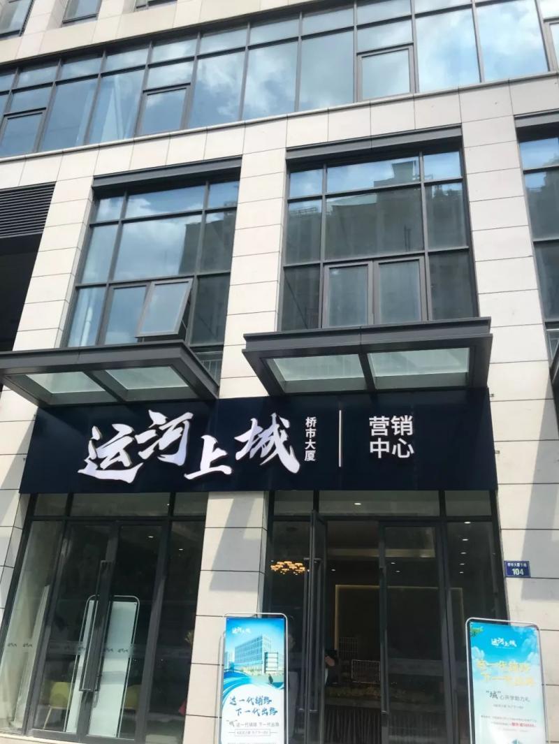 在杭州买酒店式公寓能落户读名校?监管部门已介入调查图2