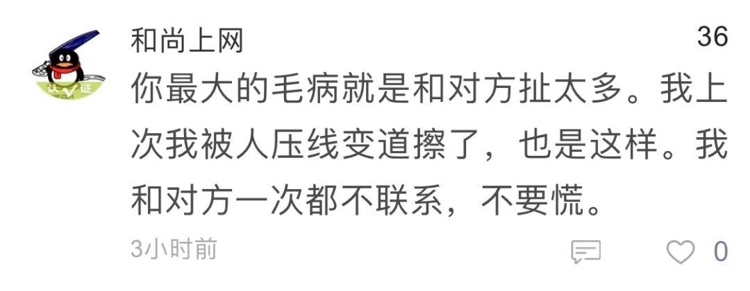 """""""别去修了,过年换辆新车好了"""" 杭州网友交通事故遇上无赖…"""