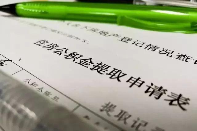 【杭州公积金】怎么还籍贯地住房贷款?热点问题解答