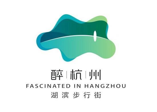9月28日,杭州湖滨步行街(区)全新亮相!