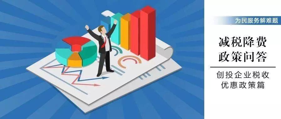15个问答,秒懂杭州创业投资税收优惠政策