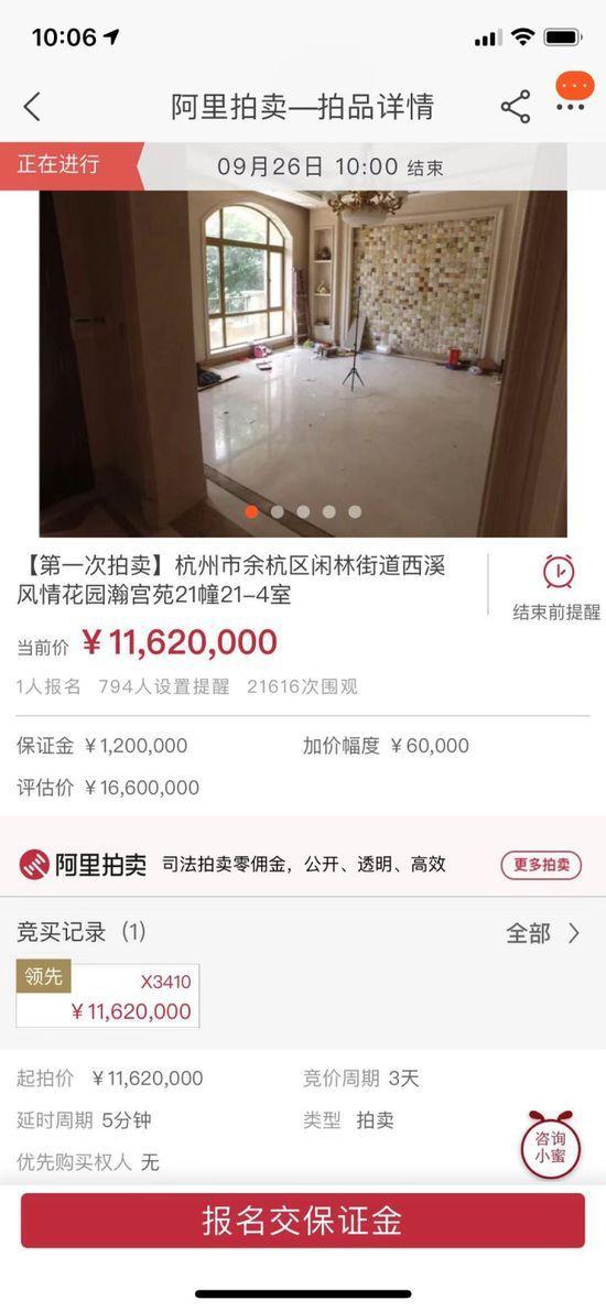 """7100万成交!吴小晖杭州""""硅谷别墅""""被拍卖"""