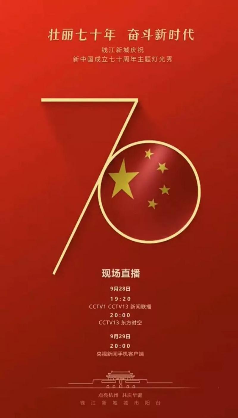 2019杭州国庆灯光秀时间表,附央视直播入口图1