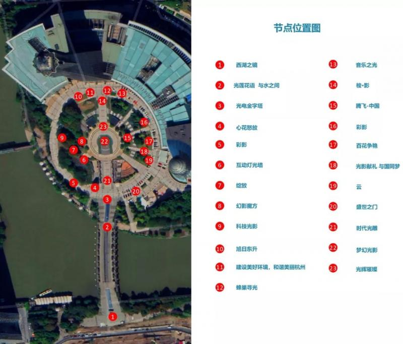 2019杭州国庆灯光秀时间表,附央视直播入口图2