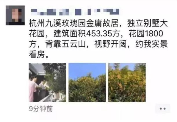 金庸杭州别墅6800万出售,后辈坐享其成,网友:开始败家了?图2