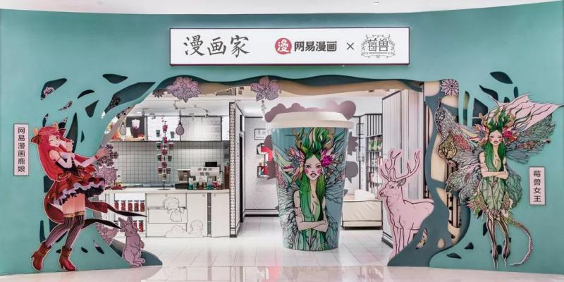 杭州首家漫画主题体验店 - 漫画家 · 网易漫画x莓兽