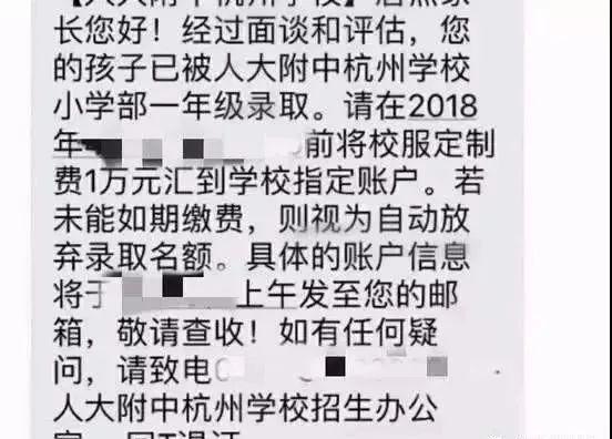 又是校服!杭州有家长投诉:初三换新校服,只为配合学校装修风格图3