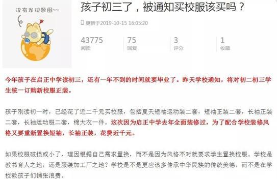 又是校服!杭州有家长投诉:初三换新校服,只为配合学校装修风格图1