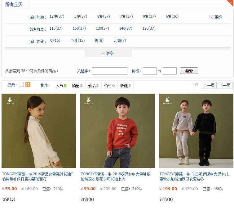 杭州保姆纵火案受害者家属开童装网店,成交额10%做公益图3