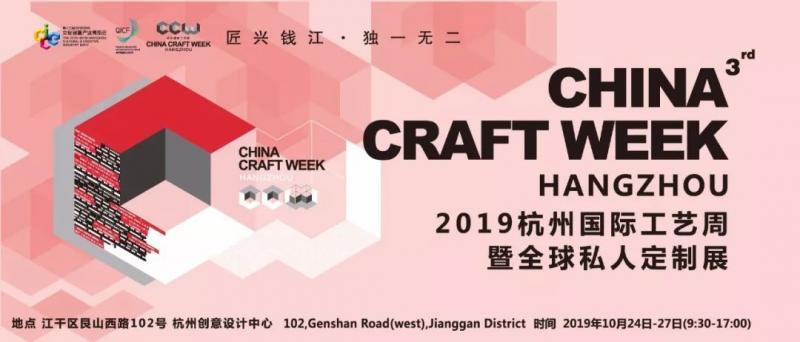 杭州国际工艺周丨过另一种生活,做独一无二的自己