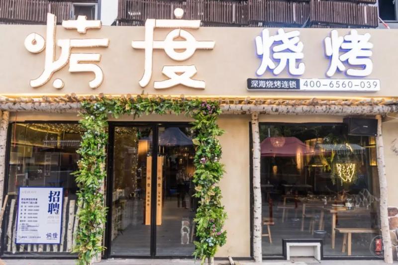 杭州烤度烧烤,夜宵人的天堂!图1