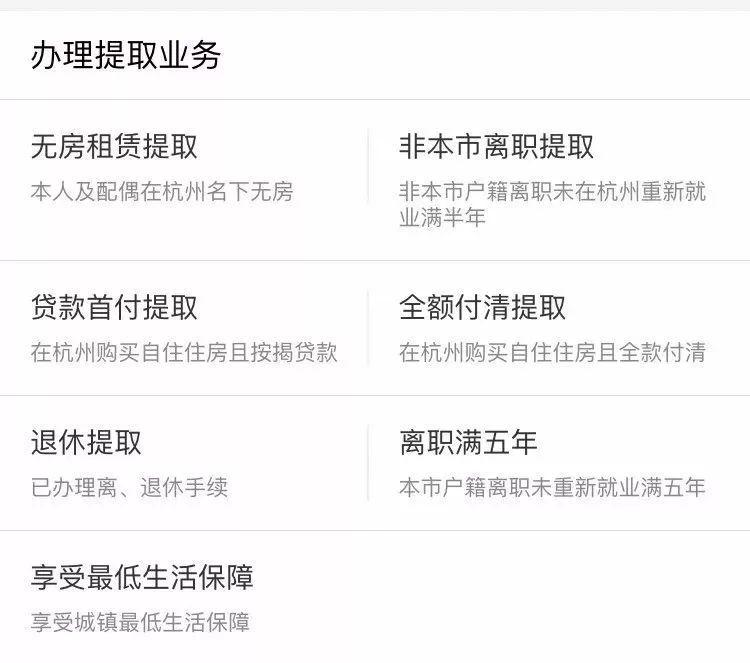 公积金提取变化上热搜!杭州要怎么做?