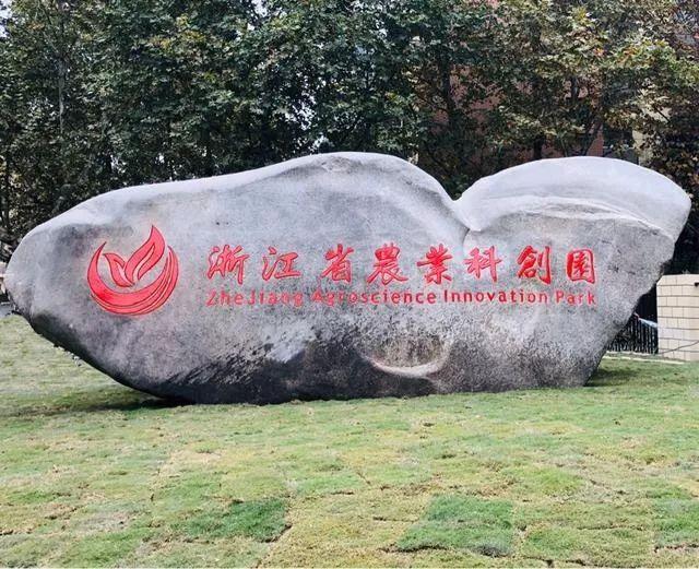 江干又一科技园开园,要打造农业创新创业新平台!
