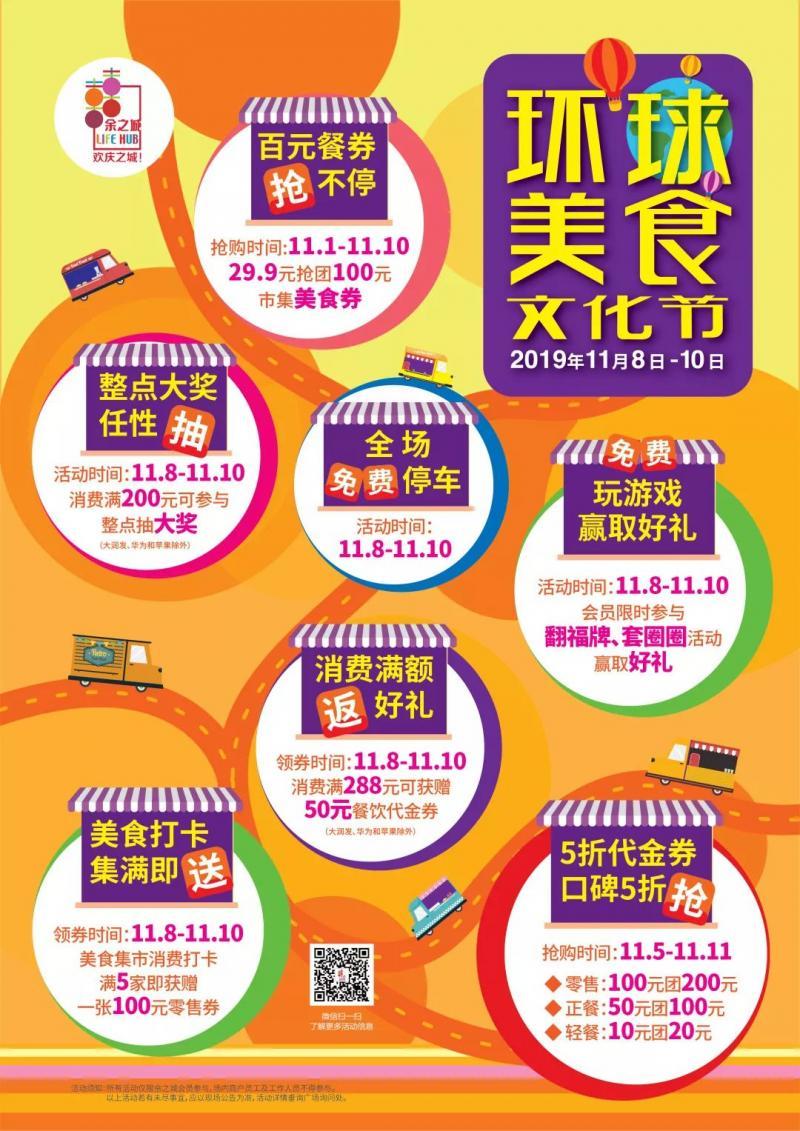 72小时环球美食狂欢来袭,不出杭州吃遍环球、玩遍世界!