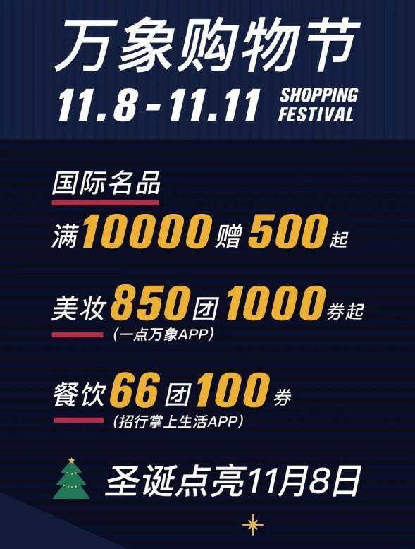 双11狂欢提前透!限时4天万象购物节,即将开始!图1