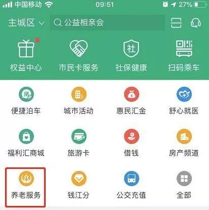 杭州人养老有了新方式!在家就能安享上门服务!图2