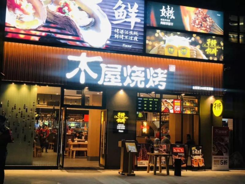 北上广深狂开150+店后,木屋烧烤终于来到杭州啦!
