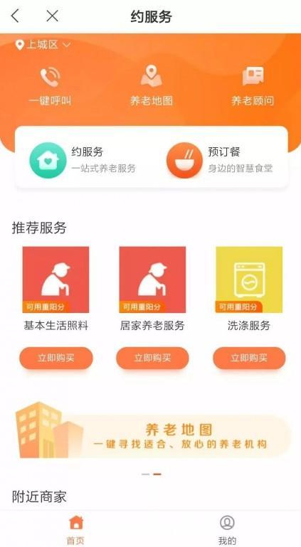 杭州人养老有了新方式!在家就能安享上门服务!图3