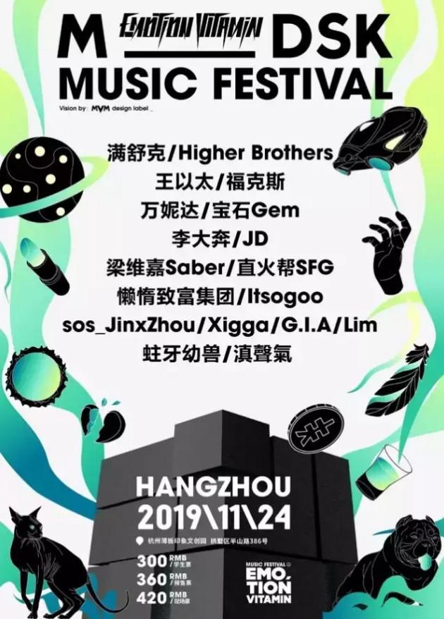 2019杭州MDSK音乐节(活动时间+地点+内容)图3
