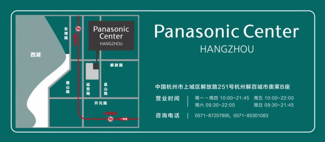 松下全球第3家品牌中心登录杭城,以健康解锁生活N种可能