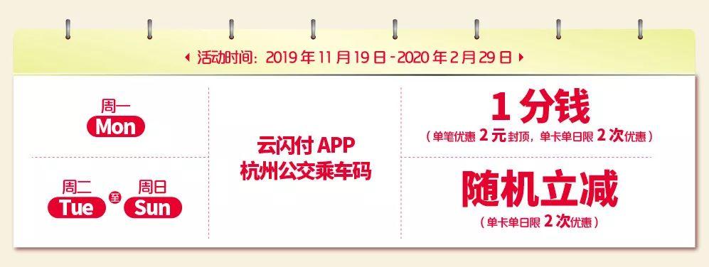 杭州公交进入电子客票时代!一日票只需0.19元!