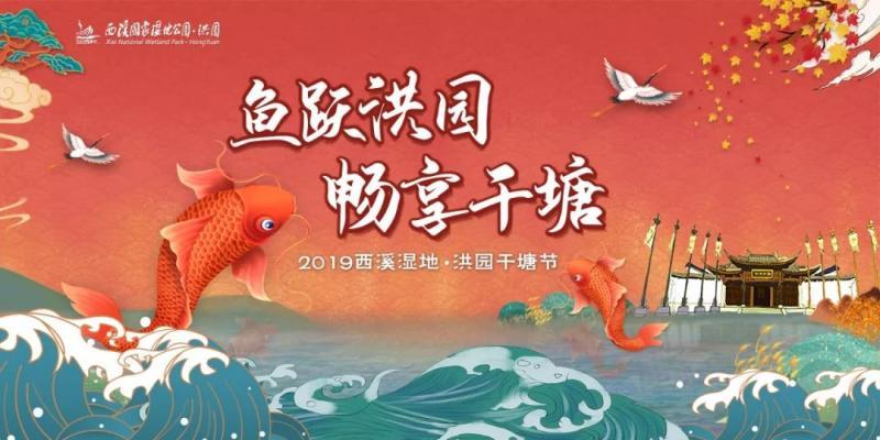 2019西溪湿地·洪园干塘节11月23日盛大开幕!