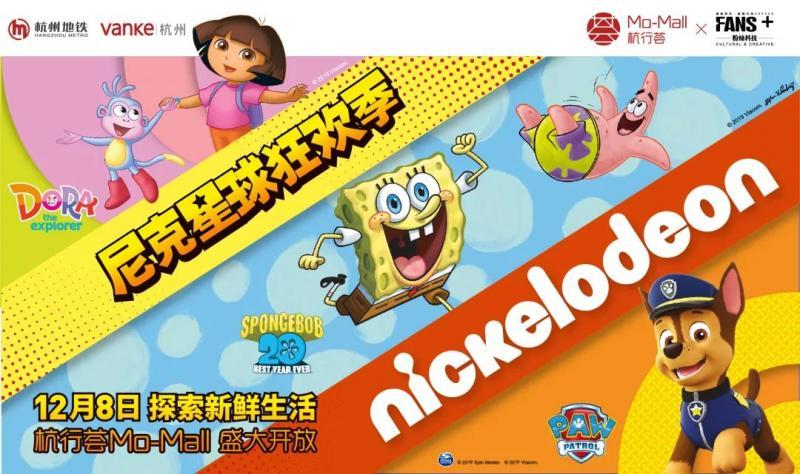 风靡全球的尼克巨星即将登陆杭城!一起探寻尼克星球的世界吧!