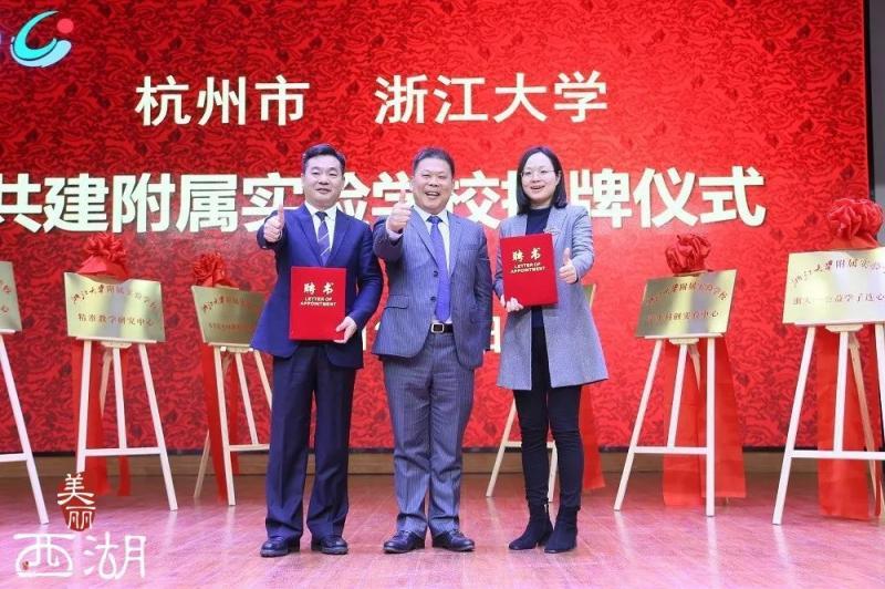公益中学正式成为浙江大学附属实验学校