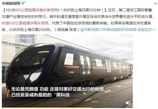 时速600公里磁悬浮真车首亮相!杭州到上海仅需20分钟!