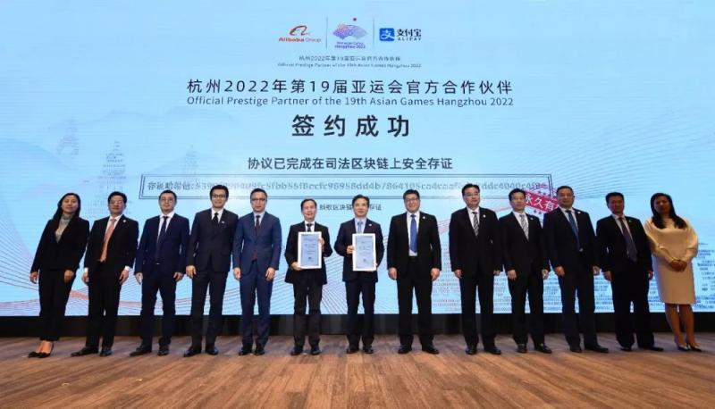 阿里巴巴成为杭州亚运会官方合作伙伴!杭州亚运会官方旗舰店正式上线!图1