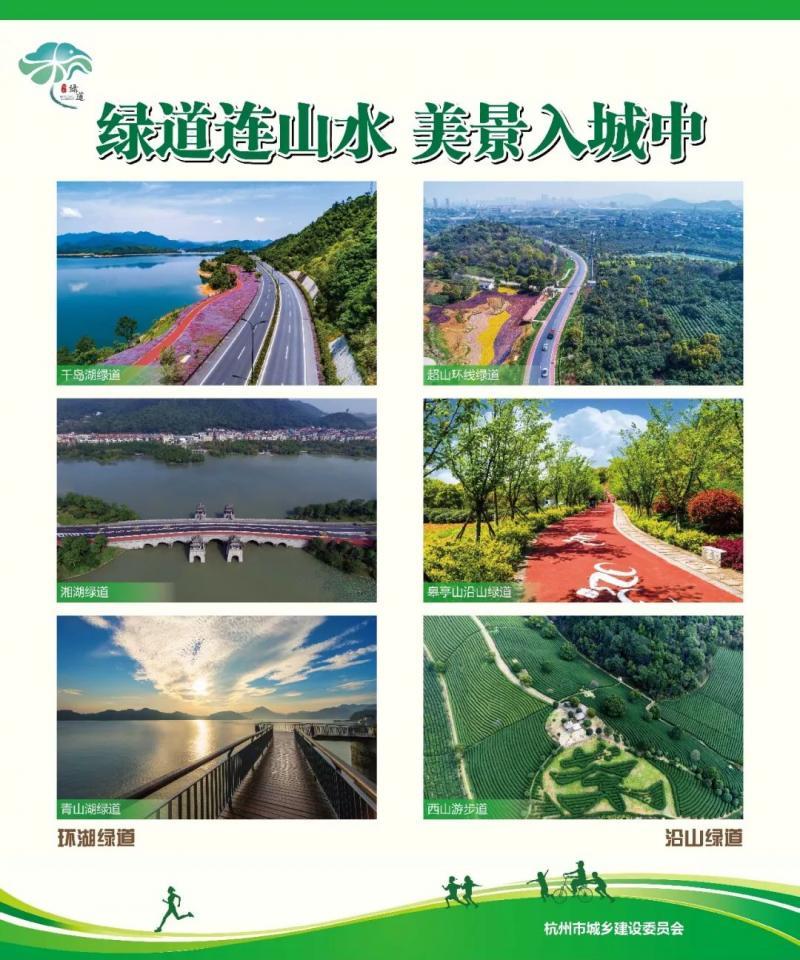 """颜值太高了吧!杭州多了3370公里""""路"""",人气超高!"""