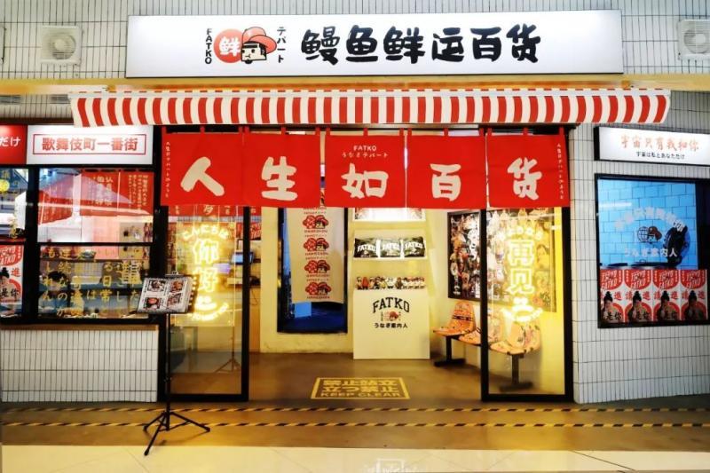 火爆京城,吸引无数食客打卡的鳗鱼日料餐厅开业了!