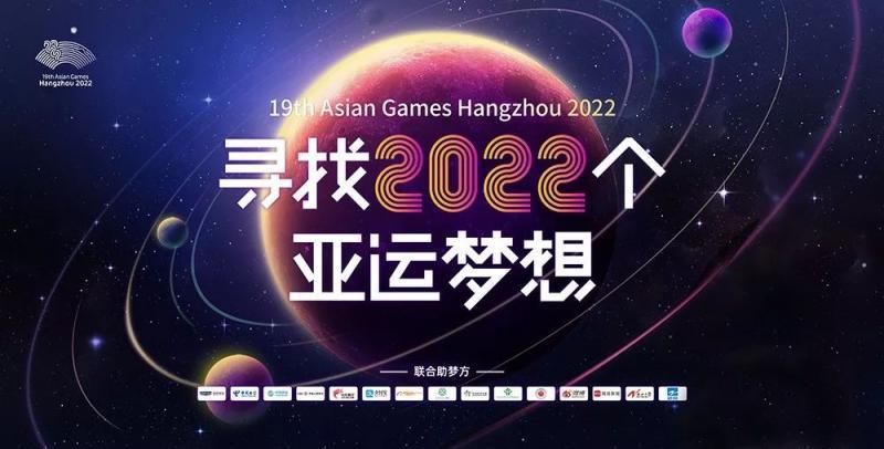 杭州亚运会主题口号发布!有什么含义?图1