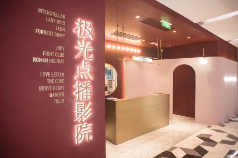 新天地购物中心新开高端私人影院!11个包间+3000部大片随意选!