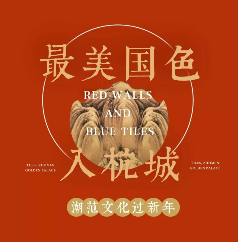 故宫中国节来杭州啦!感受正宗的中国年味儿~图2
