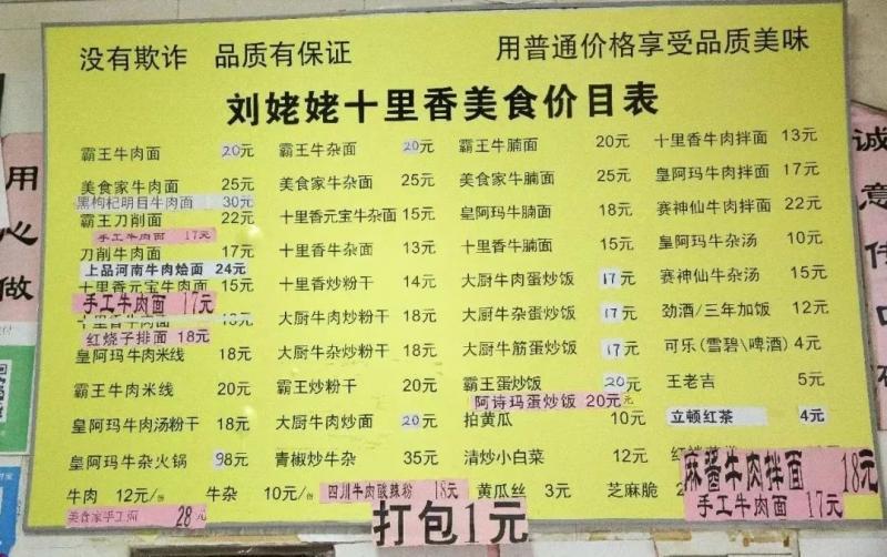 藏在杭州巷子里的美味——刘姥姥十里香面馆